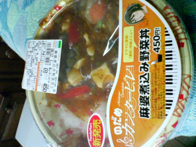 のだめカンタービレのマーボー煮込み野菜丼